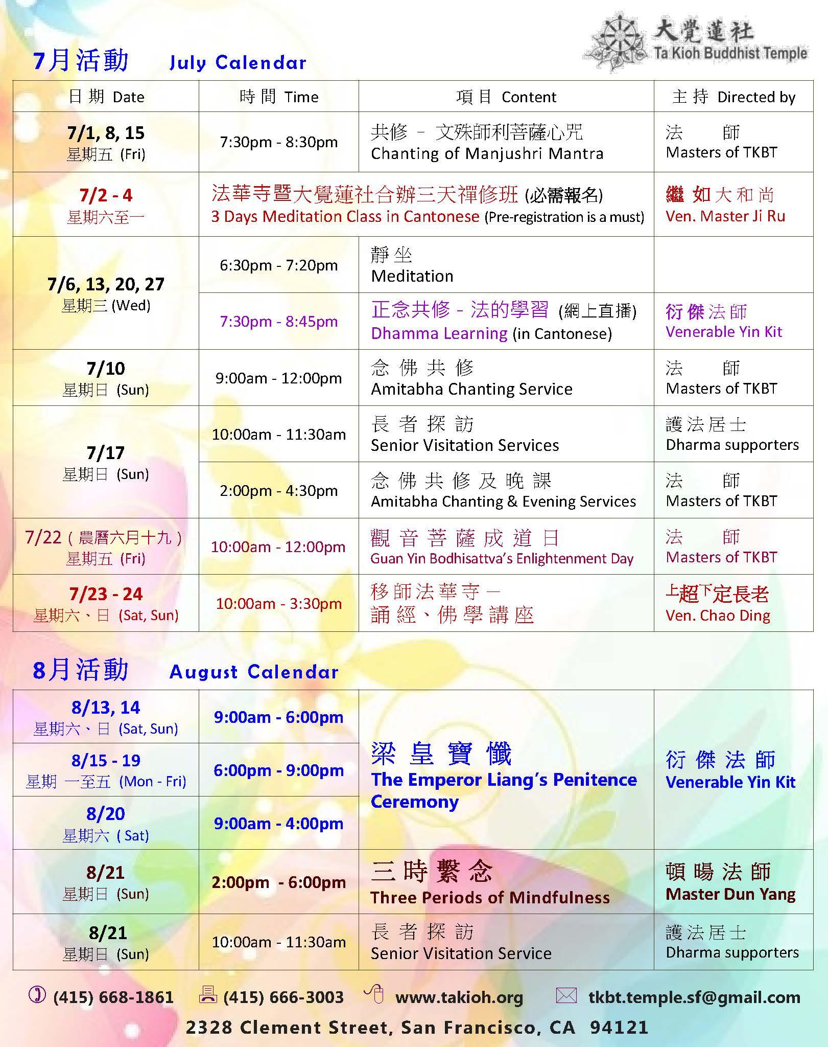 July and Aug 2016 calendar