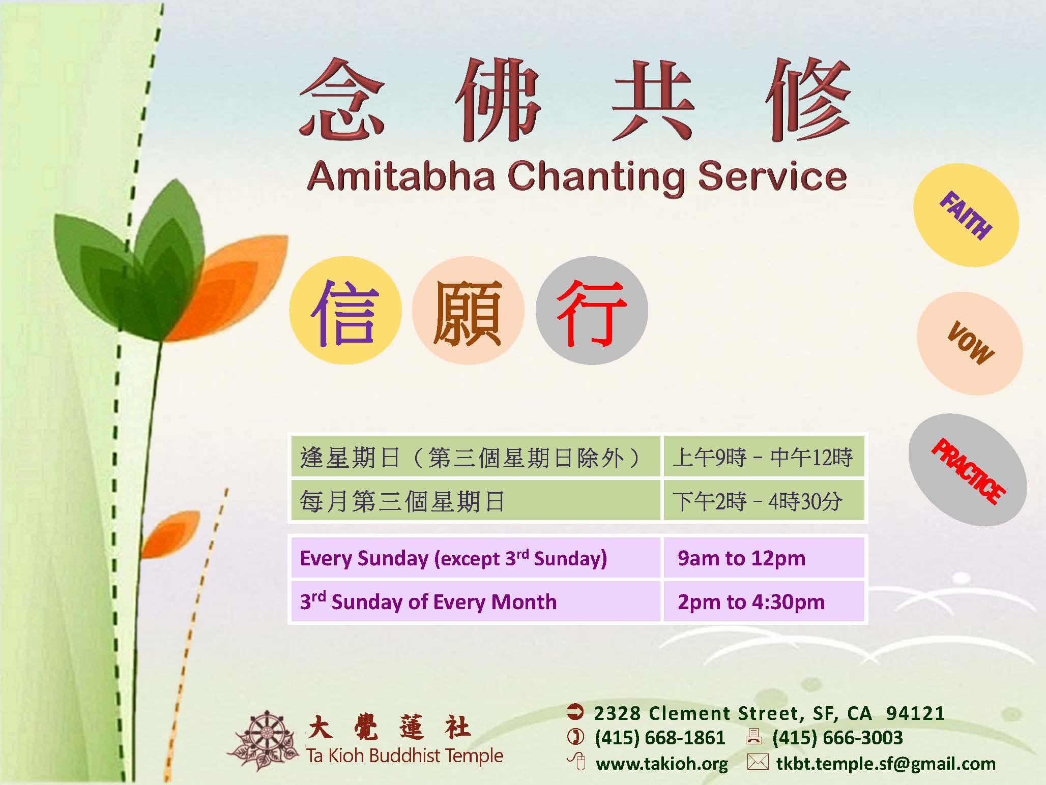 Amitabha Chanting Service Schedule