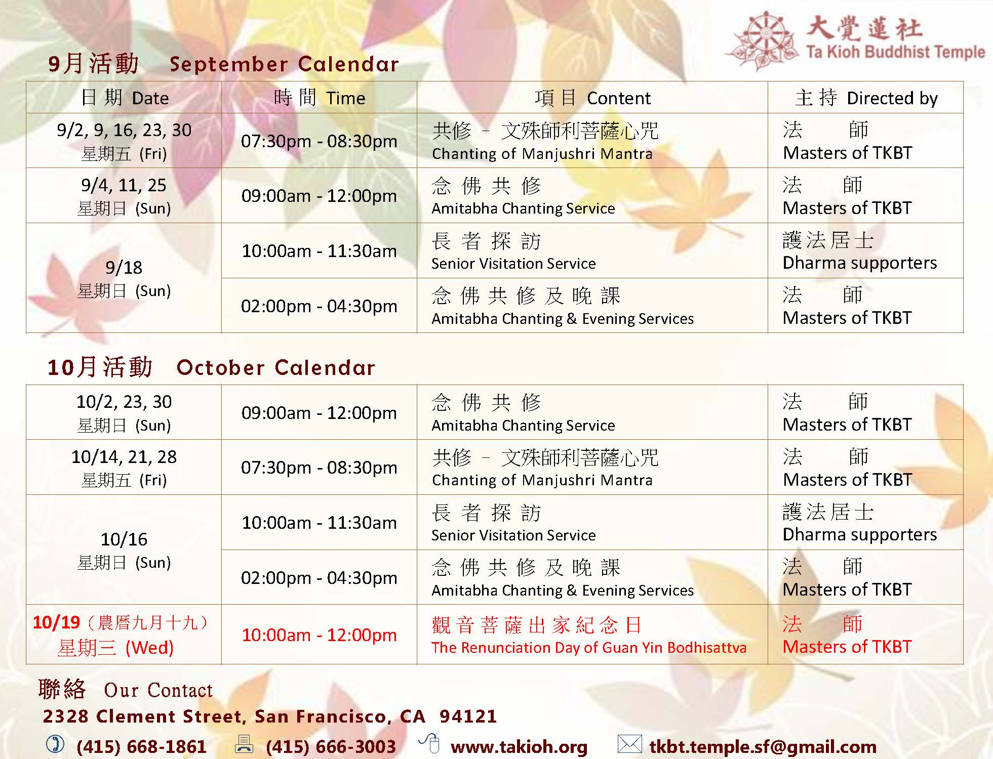 Temple event for September and October
