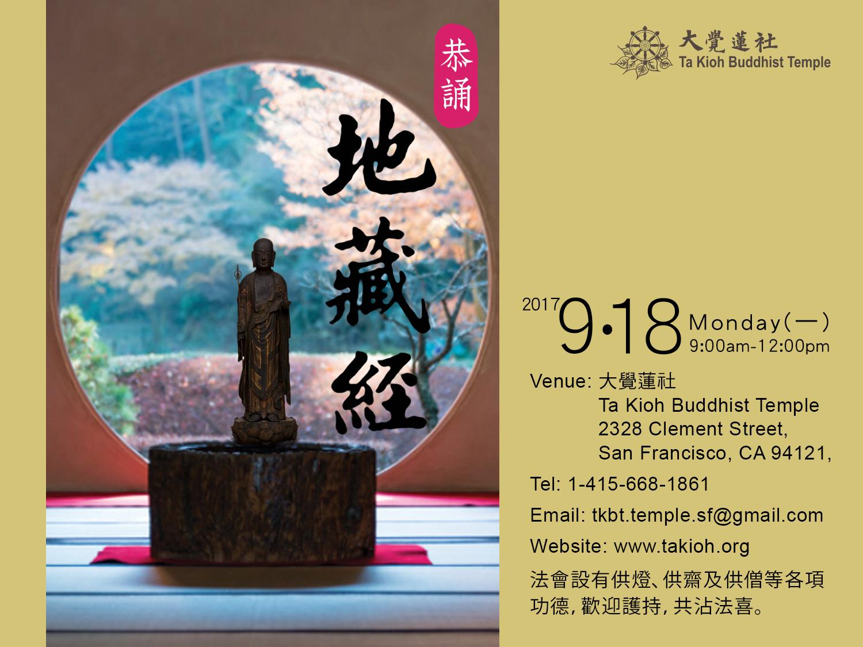 9/18/17 temple event