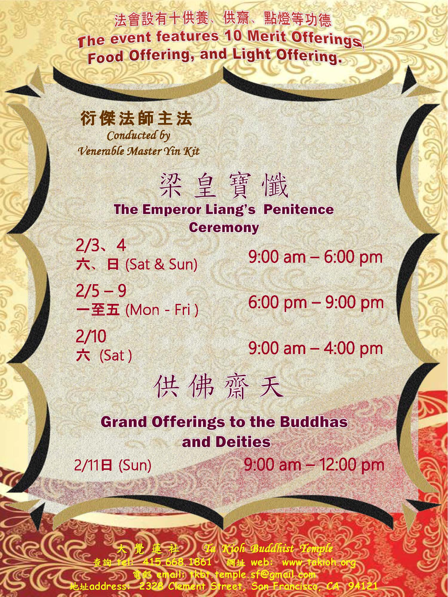 Emperor Liang's  Penitence Ceremony
