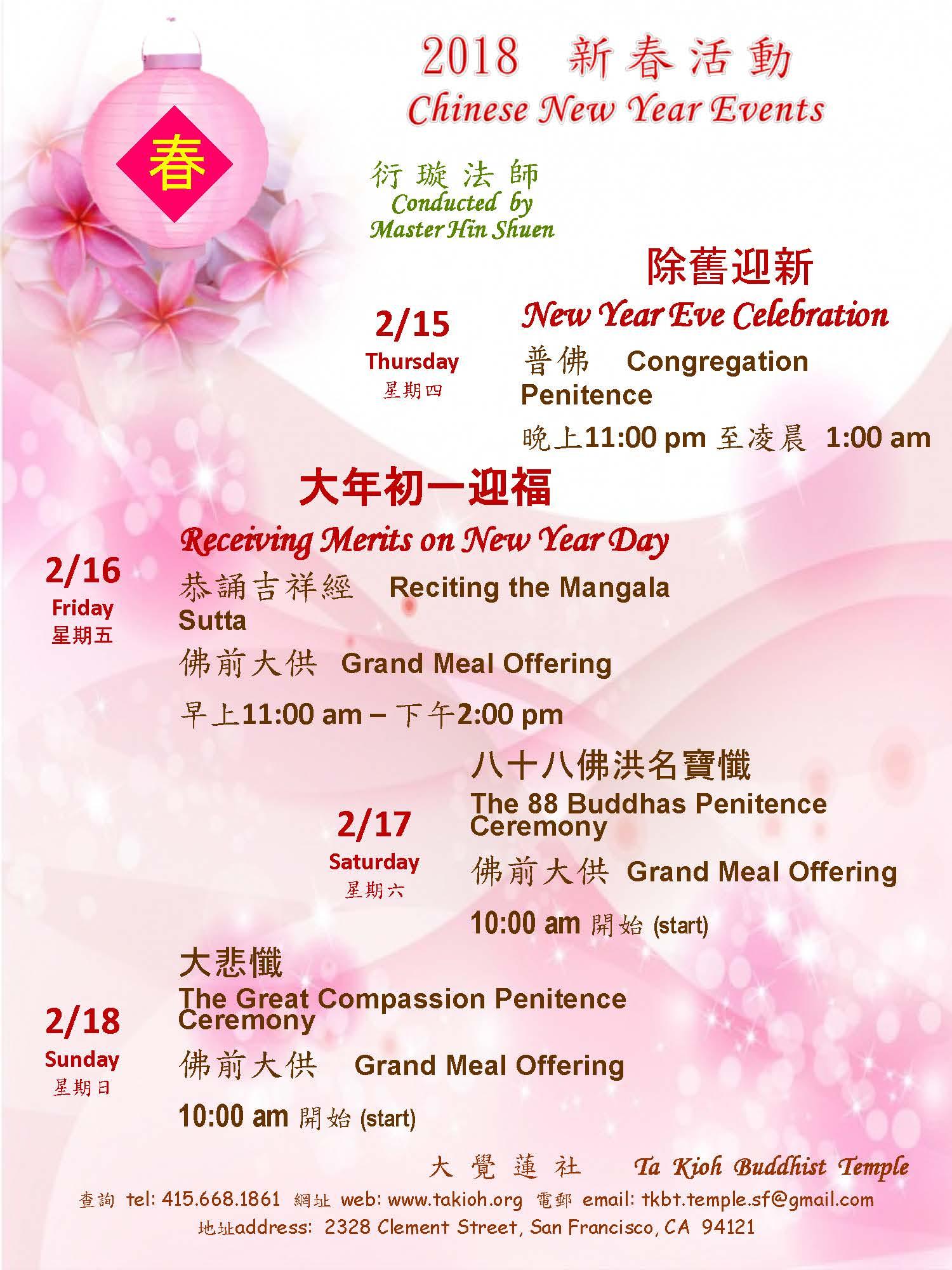 Lunar New Year event 2018